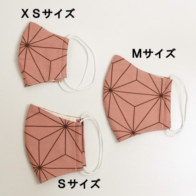 【クリックポスト可】鬼滅の刃 マスク 麻の葉柄 日本製 大人用 子供用 親子マスク 3サイズ 和柄 洗える コスプレ ピンク MKF023P