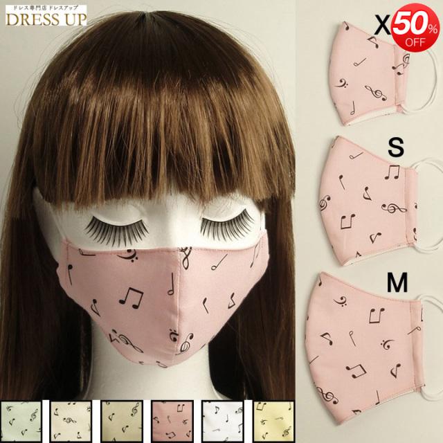 音符マスク