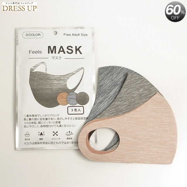 マスク 3色入り