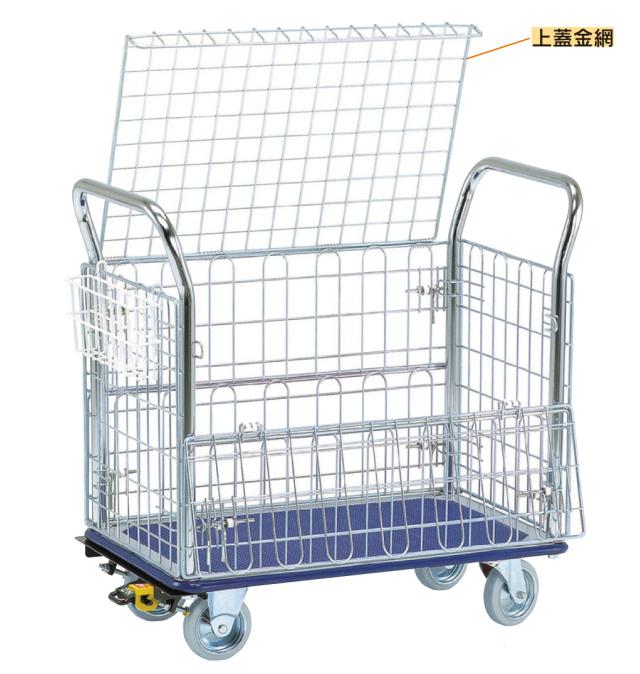 【業界最安値】スチール上蓋付金網台車(中)NK-207L 荷台寸法W815xD515