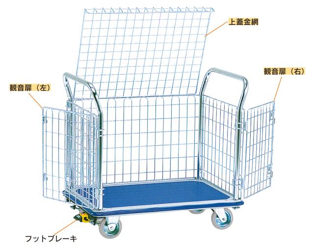【業界最安値】スチール上蓋付観音扉式金網台車(大)NK-307KL 荷台寸法W910xD610