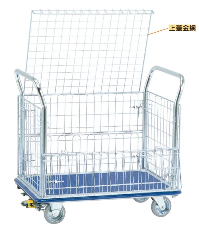 (業界最安値】スチール上蓋付金網台車(大)NK-307L 荷台寸法W910xD610