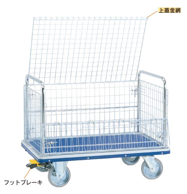 【業界最安値】スチール上蓋付金網台車(特大)NK-507L 荷台寸法W1,210xD760