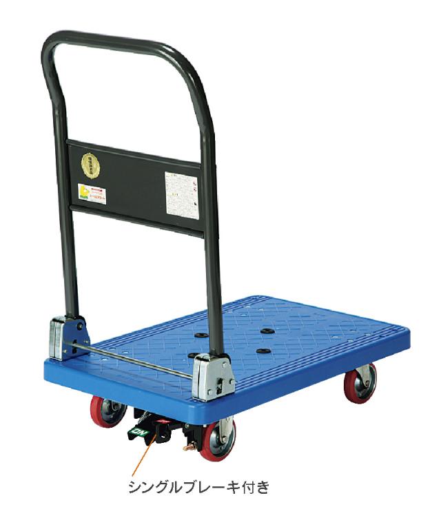 プラ折畳ハンドル台車(小)PRBL150FB【シングルフットブレーキ付】 荷台寸法W720xD465