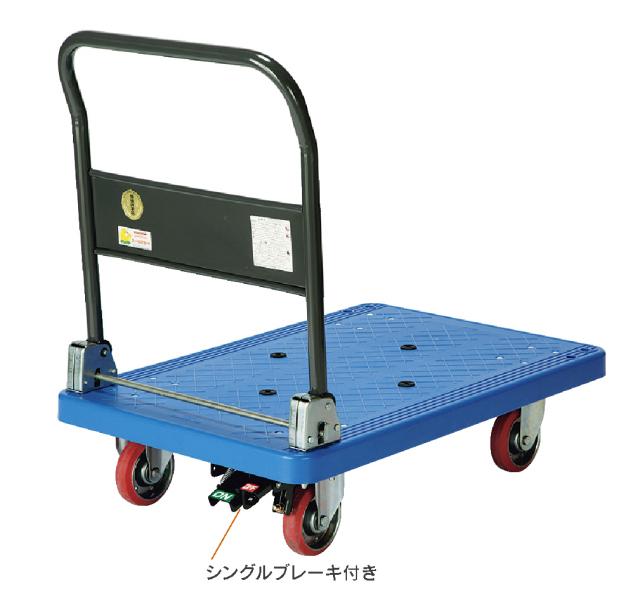 プラ折畳ハンドル台車PRBL300FB(大)シングルフットブレーキ付