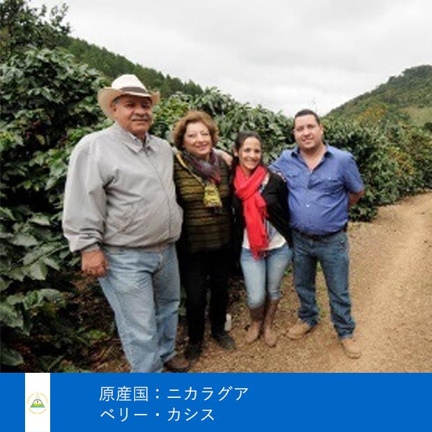 ニカラグア サンタアナ農園SHG