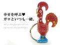 140921ポルトガルの幸せを呼ぶ雄鶏 ガロ キーホルダー レッド
