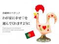 140927ポルトガルの幸せを呼ぶ雄鶏 ガロ 木製マグネット ピンク