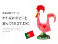 140931ポルトガルの幸せを呼ぶ雄鶏 ガロ 木製マグネット マゼンタ