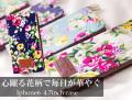 141210iphone6手帳型ケース 4.7インチ 人気の花柄フラワープリントデザイン布張りケース 全4カラー