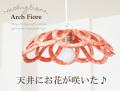 150108ペンダントライト イタリア製 陶器製 Modigliani モディリアーニ INTRECCI Arch Fioreレッド(赤)