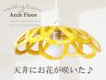 150109ペンダントライト イタリア製 陶器製 Modigliani モディリアーニ INTRECCI Arch Fioreイエロー(黄色)