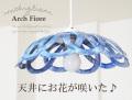150110ペンダントライト イタリア製 陶器製 Modigliani モディリアーニ INTRECCI Arch Fioreブルー(青)