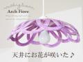 150111ペンダントライト イタリア製 陶器製 Modigliani モディリアーニ INTRECCI Arch Fioreパープル(紫)