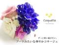 160108コサージュ 髪飾り 結婚式  高級コサージュ Coquette コケット クラシックダリヤ&アンティークローズ ブルーパープル