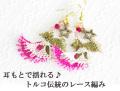 160204イーネオヤ ピアス お花レース  トルコ伝統のレース編み カーネーション トルコ製オヤ