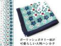 160409ポーリッシュポタリー柄が素敵な大判バンダナハンカチ ブルーと白の小花柄 52×52cm