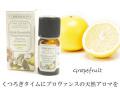 160417エッセンシャルアロマオイル DURANCEデュランス フランス製エッセンシャルオイル グレープフルーツ