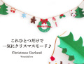 161114クリスマスガーランド パーティーガーランド クリスマスデコレーション 壁飾り リース&ツリー