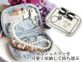 170404アクセサリーポーチ ジュエリーポーチ 小物入れ 可愛い シルエットperfumeパフューム アイボリー
