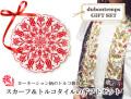 170416母の日ギフト カーネーション柄トルコ製スカーフ&トルコタイル鍋敷きのギフトセト