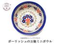 170425母の日ギフト ボウル直径10cm ポーリッシュポタリー 可愛らしいお花のブーケ ポーランド陶器