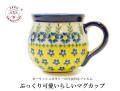 170429母の日ギフト マグカップ ポーリッシュポタリー 黄色のお花畑 ポーランド陶器
