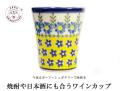 170430母の日ギフト ワインカップ ポーリッシュポタリー 盃 湯呑 黄色のお花畑 ポーランド陶器