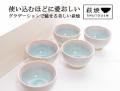 170703萩焼 まめ椀 5客セット Mint ミントシリーズ 木箱入り 小鉢 萩焼ギフト 萩焼コップ 萩陶苑