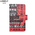 LONELY論理 X 実話ナックルズ HYOUSI iPHONE CASE ロンリー 論理 スマホ ケース