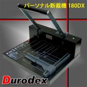 パーソナル断裁機180DX