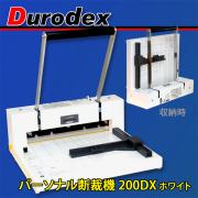 パーソナル断裁機200DX ホワイト
