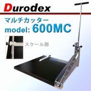 マルチカッター Durodex 600MC