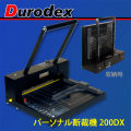 パーソナル断裁機200DX