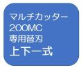 マルチカッター200MC 専用替刃 上下一式
