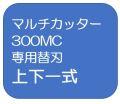 マルチカッター300MC 専用替刃 上下一式