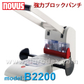 ブロックパンチ B2200