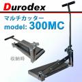 マルチカッター Durodex 300MC