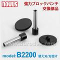 ブロックパンチ B2200用 アクセサリーセット