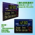CO2モニター SenseLife Wim300