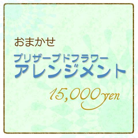 おまかせプリザーブドフラワーアレンジメント15000円