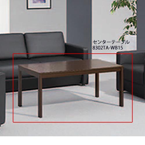 オカムラ okamura 応接セット 8302X センターテーブル W1200×D600×H520 8302TA-WB15