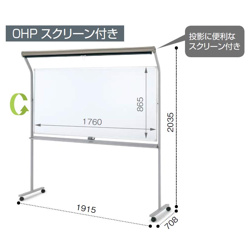 コクヨ ホワイトボード BB-R900シリーズ 両面回転ホワイトボード OHPスクリーン付 BB-R936WWS