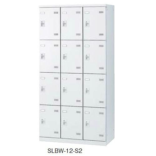 SLBロッカー ホワイトタイプ/カラー扉タイプ 12人用ロッカー 錠付(シリンダー錠)タイプ SLBW-12-S2/SLBB-12-S2/SLBP-12-S2