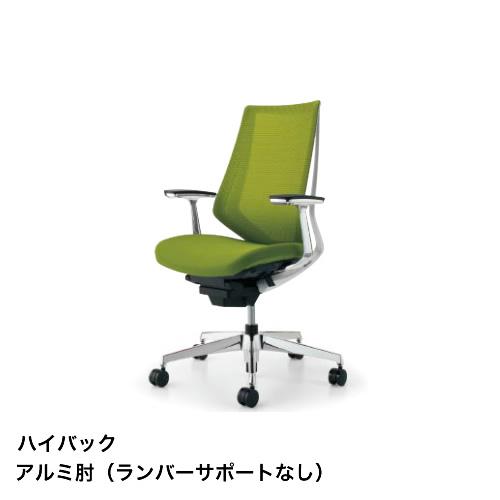コクヨ KOKUYO オフィスチェア Duora デュオラチェア アルミポリッシュ脚 ハイバック アルミ肘 ランバーサポートなし CR-GA3041E1/CR-GA3041E6