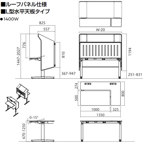 オカムラ リーガス L型水平天板タイプ ルーフパネル仕様 天板ホワイト ブラック/ホワイト脚 レバータイプ 3U22AA/3U22BA サイズ 寸法