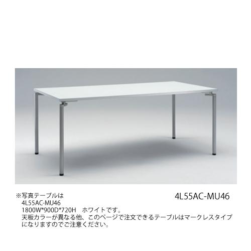 岡村製作所 オカムラ OKAMURA ミーティングテーブル Feathery フェズリー 4本脚テーブル マークレスタイプ 1800W*900D*720H 4L55AC-MU48/4L55AC-MU49 ▲
