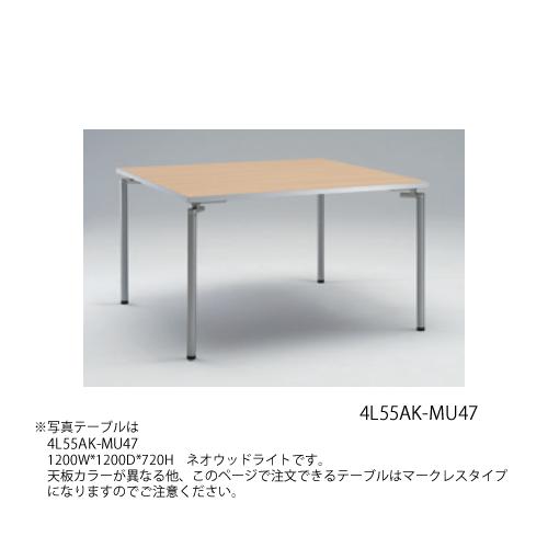 岡村製作所 オカムラ OKAMURA ミーティングテーブル Feathery フェズリー 4本脚テーブル マークレスタイプ 1200W*1200D*720H 4L55AK-MU48/4L55AK-MU49 ▲
