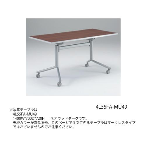 岡村製作所 オカムラ OKAMURA ミーティングテーブル Feathery フェズリー フラップテーブル1400W*700D*720H 4L55FA-MU46/4L55FA-MU47 ▲