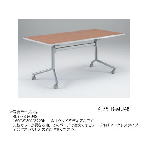 岡村製作所 オカムラ OKAMURA ミーティングテーブル Feathery フェズリー フラップテーブル1600W*800D*720H 4L55FB-MU46/4L55FB-MU47 ▲